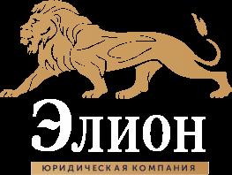 Юридическая компания ЭЛИОН