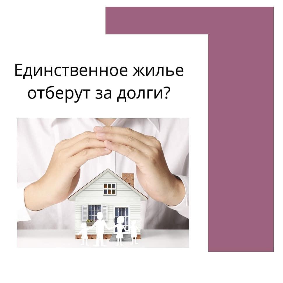 Единственное жилье отберут за долги ?