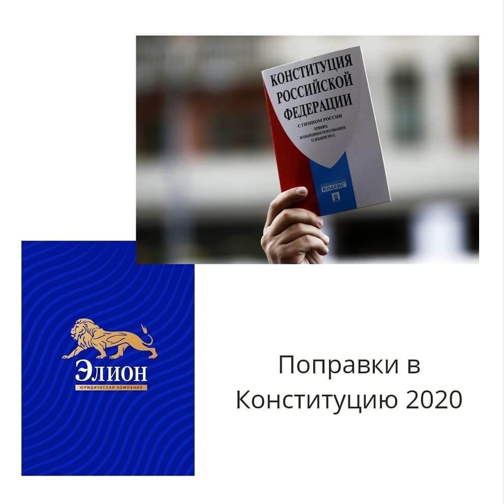 Поправки в Конституцию, о которых многие не знают⠀1 июля мы должны решить «За» или «Против» изменений в главном документе страны - в Конституции.⠀Ниже список предстоящих поправок (в максимально читабельном виде их сформулировала Медуза, текст взяла оттуда):⠀1. Сроки Владимира Путина «обнуляются» — он получит возможность баллотироваться на пост президента в 2024 и в 2030 годах.2. В будущем нельзя будет баллотироваться в президенты больше, чем на два срока — неважно, подряд или нет.3. Формально международное право сохранит приоритет над российским, но Конституционный суд сможет блокировать исполнение решений международных организаций, если посчитает их «антиконституционными».4. Человек, у которого когда-либо были иностранный вид на жительство или гражданство, не сможет избираться в президенты.5. Пожизненная неприкосновенность бывших президентов будет закреплена в Конституции.6. У президента будет еще больше власти: он сможет отстранять судей Конституционного и Верховного судов (с согласия Совета Федерации) и увольнять премьера, не отправляя в отставку все правительство.7. А еще президент сможет оспорить закон, даже если парламент преодолел его вето — отправив его на проверку в Конституционный суд.8. И будет сам решать, какие органы власти подчиняются ему, а какие — премьеру (силовые министры — автоматически ему).9. И сможет назначать премьера, даже если его кандидатуру трижды отклонила Дума (и не распускать ее при этом — сейчас он обязан сделать это).10. Президент будет назначать больше членов Совета Федерации, а после своей отставки, если захочет, сможет сам войти в его состав.11. Кстати, членов Совета Федерации официально переименуют в сенаторов (но палата Сенатом не станет). С ними президент будет консультироваться при назначении силовых министров.12. Местное самоуправление станет еще слабее: органы государственной власти получат право участвовать в его формировании, а координировать их общую работу будет, опять же, президент.13. Депутатам, сенаторам, губернаторам,